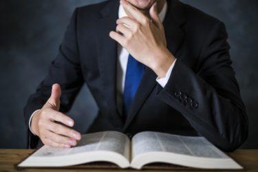 裁判所事務官の総合職と一般職の仕事や難易度の違いを正確にわかる?