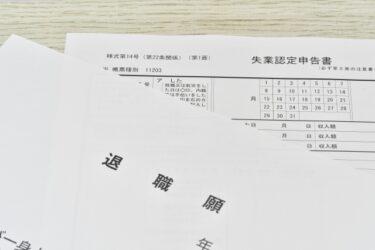 公務員の辞め方がわからない人へ!実体験付きで円満退社を説明!